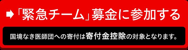 緊急チーム」募金 国境なき医師団日本
